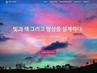 인클루지오 홈페이지
